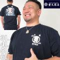 (本州四国九州送料無料)大きいサイズ メンズ 豊天-波と富士豊天オマージュ 半袖 Tシャツ(メーカー取寄)ブーデンショウテン・ぶーでんしょうてん) 3L/4L/5L/6L