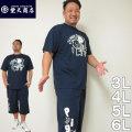 (本州四国九州送料無料)大きいサイズ メンズ 豊天-ぽっちゃりさんはこちら半袖Tシャツ+ハーフパンツ(メーカー取寄)ぶうでん/3L/4L/5L/6L