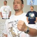 大きいサイズ メンズ NECOBUCHI-SAN-DRYハニカムメッシュ 半袖 Tシャツ(メーカー取寄)ネコブチサン 3L 4L 5L 6L ドライ