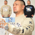 大きいサイズ メンズ NECOBUCHI-SAN-TCダンボール長袖Tシャツ(メーカー取寄)3L 4L 5L 6L ネコブチさん