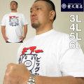 大きいサイズ メンズ 豊天-天下一美豚半袖Tシャツ(メーカー取寄) ぶーでん 3L 4L 5L 6L