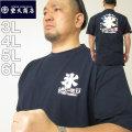大きいサイズ メンズ 豊天-夏の風物詩「氷」オマージュ半袖Tシャツ(メーカー取寄) ぶーでん 3L 4L 5L 6L