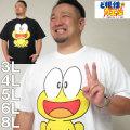 (本州四国九州送料無料)大きいサイズ メンズ ど根性ガエル-半袖Tシャツ(メーカー取寄)/3L/4L/5L/6L/8L