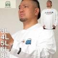 大きいサイズ メンズ VOLKSWAGEN-天竺長袖Tシャツ(メーカー取寄)フォルクスワーゲン 3L 4L 5L 6L 8L