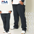 (本州四国九州送料無料)大きいサイズ メンズ FILA GOLF-エンボスストレッチツイルパンツ(メーカー取寄)フィラ ゴルフ 100 105 110 115 120 130