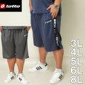 大きいサイズ メンズ LOTTO-DRYメッシュ杢ハーフパンツ(メーカー取寄)(上下別売)ロット 3L 4L 5L 6L 8L