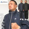 (本州四国九州送料無料)大きいサイズ メンズ Phiten-タフタ裏トリコット ブレーカーセット(メーカー取寄)ファイテン 3L 4L 5L 6L 8L 上下セット