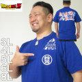 (本州四国九州送料無料)大きいサイズ メンズ DRAGONBALL-ピラフ大王ポケット付 半袖 Tシャツ(メーカー取寄)(ドラゴンボール) /3L/4L/5L/6L/8L