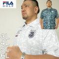 大きいサイズ メンズ ゴルフ FILA GOLF-接触冷感カモ柄 半袖シャツ(メーカー取寄)フィラゴルフ 3L 4L 5L 6L ポロシャツ