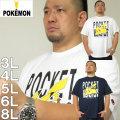 大きいサイズ メンズ POKEMON-半袖Tシャツ(メーカー取寄)ポケモン ポケットモンスター 3L 4L 5L 6L 8L