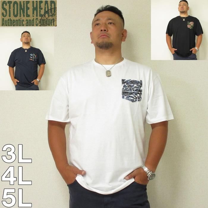 (8/31まで特別送料)STONE HEAD(ストーンヘッド)天竺 プリントポケット Tシャツ 3L 4L 5L