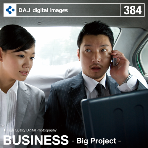 DAJ384 Business ~ Big Project~【ビジネス】
