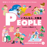 ILLUSTRATION BOX Vol.1 PEOPLE 1〈いろんな人、大集合〉