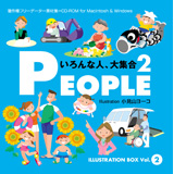 ILLUSTRATION BOX Vol.2 PEOPLE 2 〈いろんな人、大集合2〉