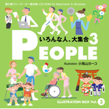ILLUSTRATION BOX Vol.3 PEOPLE 3 〈いろんな人、大集合3〉