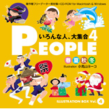 ILLUSTRATION BOX Vol.4 PEOPLE 4 〈いろんな人、大集合4〉