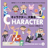 ILLUSTRATION BOX Vol.5 CHARACTER 1〈キャラクター、大集合〉