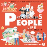 ILLUSTRATION BOX Vol.6 PEOPLE 5 〈いろんな人、大集合5〉