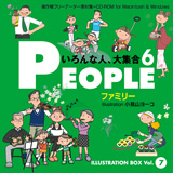 ILLUSTRATION BOX Vol.7 PEOPLE 6 〈いろんな人、大集合6〉
