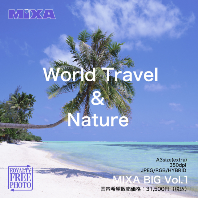 MIXA BIG vol.001 World Travel & Nature〈風景、海外〉