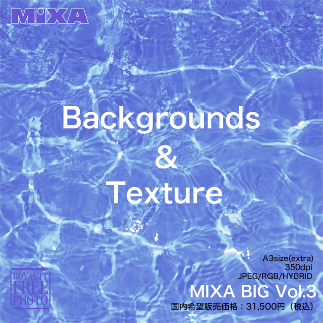 MIXA BIG vol.003 Backgrounds & Texture〈テクスチャー〉