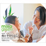 mixa green vol.002 母と子のくらし