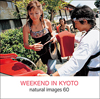 naturalimages Vol.60 WEEKEND IN KYOTO