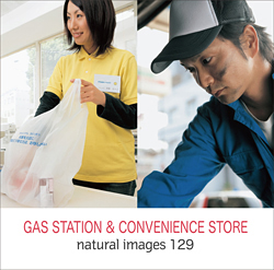 naturalimages Vol.129 GAS STATION & CONVENIENCE STORE〈人物、ビジネス〉