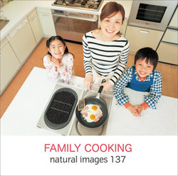 naturalimages Vol.137 FAMILY COOKING〈人物、ライフスタイル〉