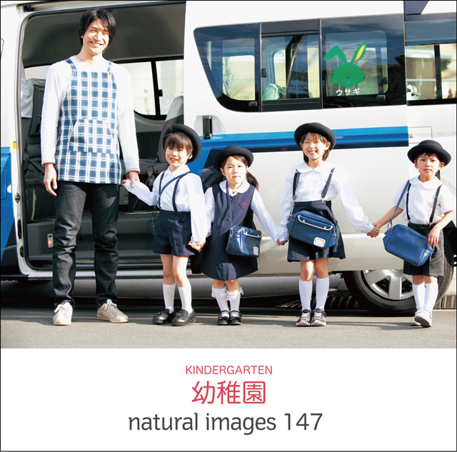 naturalimages Vol.148 保育園