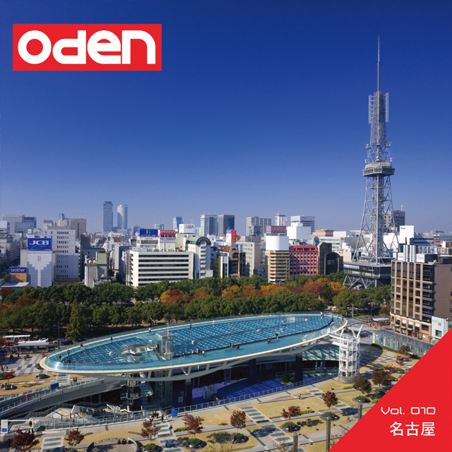 Oden 010 名古屋