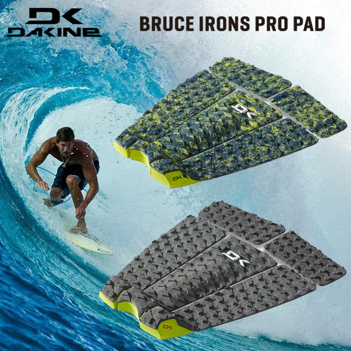 【DAKINE】DAKINE Surf Traction DeckPad ダカイン デッキパッド BRUCE IRONS PRO SURF TRACTION PAD 5ピースデッキパッド 送料無料![dakine-dp-038]