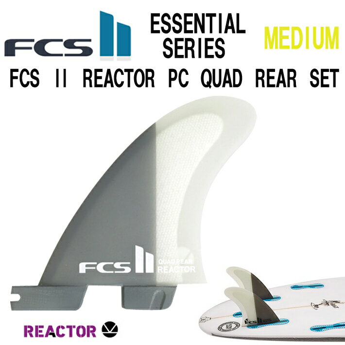 FCS2 フィン Reactor PC Carbon Quad Rear Set QUADリアフィン MEDIUM FCS2リアクター  [fcs2-fin180110-01]