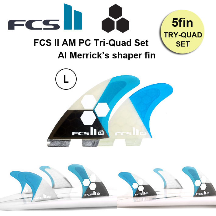 FCS2 フィン AM PC Tri-Quad Set PERFORMANCE CORE Al Merrick's signature template  Lサイズ (75-90Kg)アルメリック AM-15フィン MEDIUM  [fcs2-fin048]