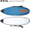FCS ボードケース エフシーエス ボードケース CLASSIC SHORT BOARD COVER 6'0""
