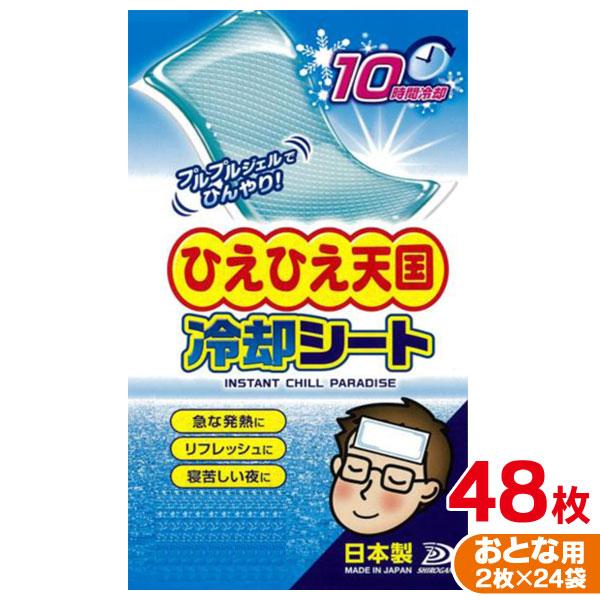 冷却シート大人用48枚入り(3箱)