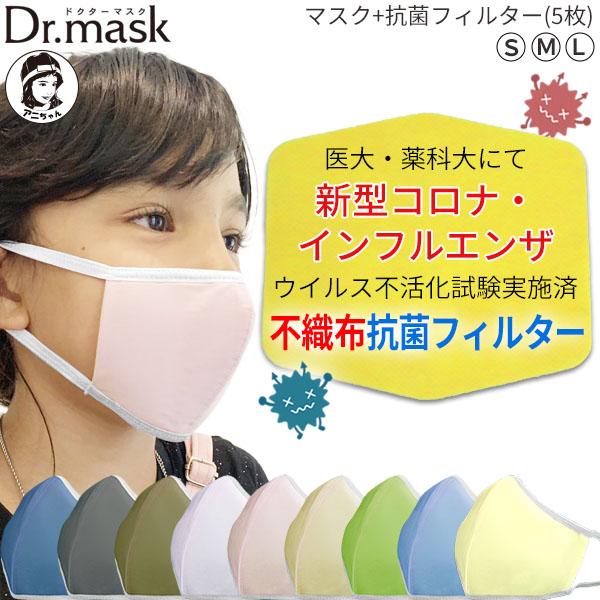 ドクターマスク Dr.mask 医大・薬科大にて新型コロナ・インフルエンザウイルス不活化試験実施済 抗菌フィルター 不織布 5枚入り