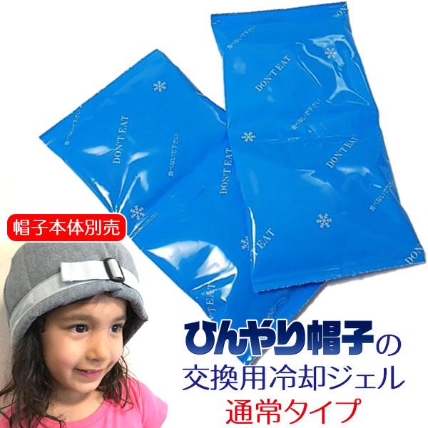 ひんやり帽子 交換用冷却ジェル【通常タイプ】