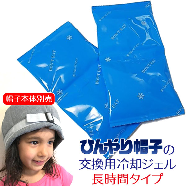 ひんやり帽子 交換用冷却ジェル【長時間タイプ】