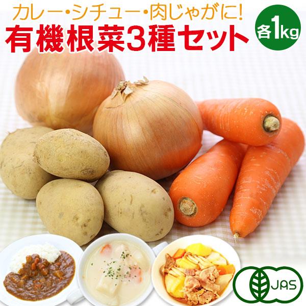 有機根菜じゃがいも・にんじん・たまねぎ3種セット(各1kg)