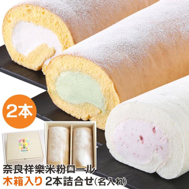米粉ロール木箱入り2本詰合せ(名入れ)奈良県産「ひのひかり」の米粉でロールケーキをつくりました。