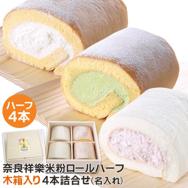米粉ロールハーフ木箱入り4本詰合せ(名入れ)奈良県産「ひのひかり」の米粉でロールケーキをつくりました。