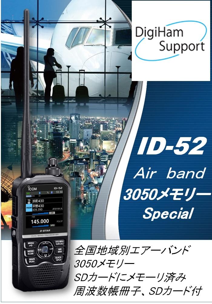 ID-52エアーバンドスペシャル SDカードサービス、AIRバンドメモリー済み