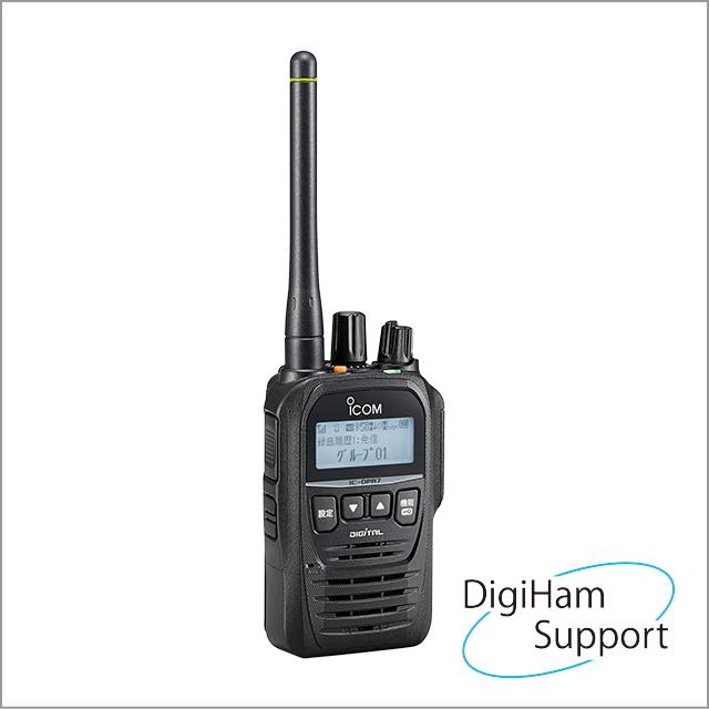 IC-DPR7SBT 携帯型デジタルトランシーバー(Bluetooth対応、バイブレーション機能装備)