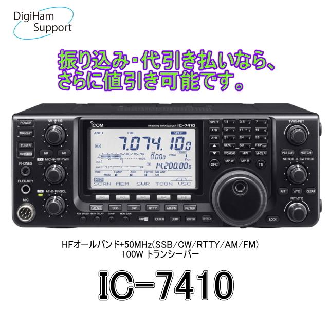 ic-7410