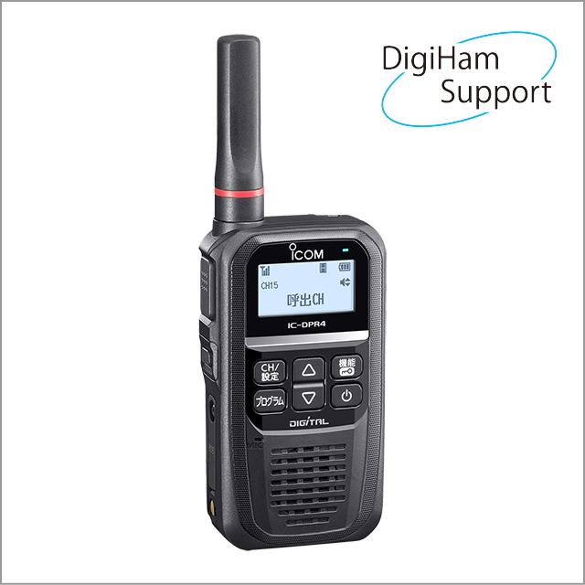 IC-DPR4 携帯型デジタルトランシーバー