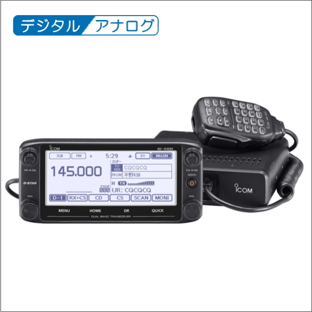 ID-5100全体