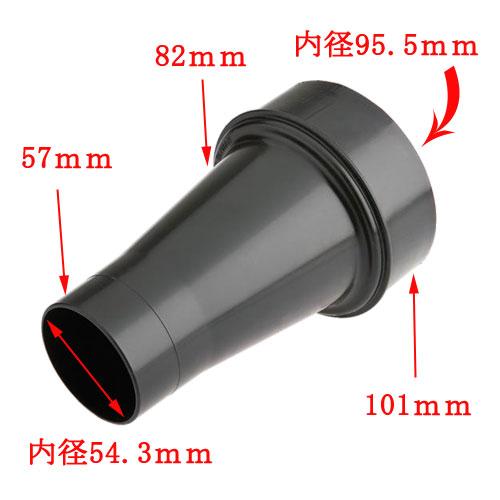 集塵用ジョイントアダプター101mmx57mm