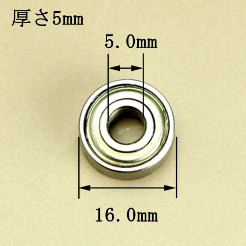 ベアリング外径16mm、内径5.0mm