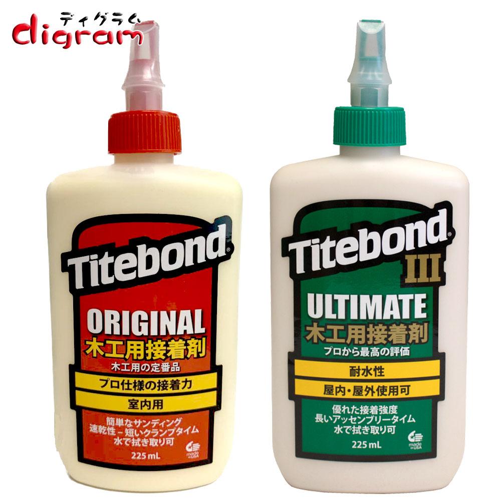 タイトボンドオリジナル&3アルティメット木工用接着剤(8オンス)各1本